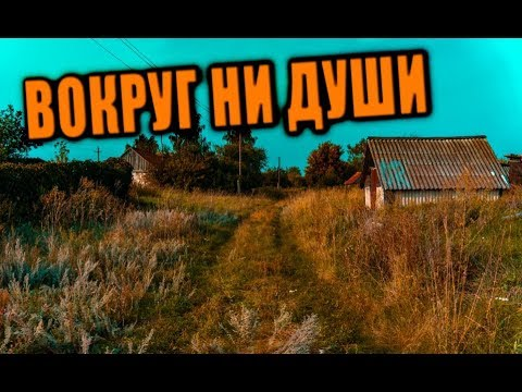 Вымершая деревня вокруг ни души
