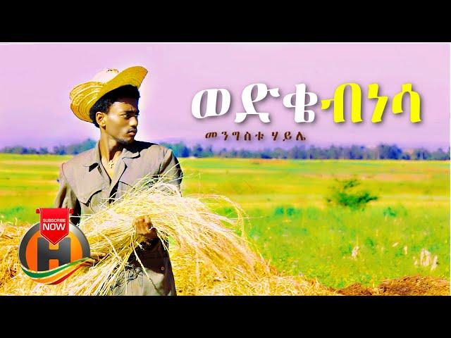 Mengistu Haile - Wedike Binesa | ወድቄ ብነሳ - New Ethiopian Music 2021 (Official Video)