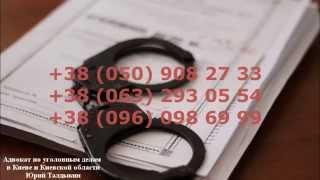 Адвокат по уголовным делам Киев(, 2015-06-03T09:44:10.000Z)