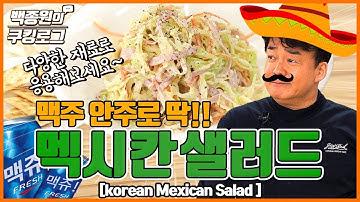 멕시코에는 없는 멕시칸 샐러드