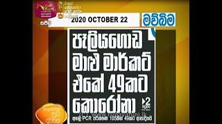 Ayubowan Suba Dawasak | Paththara | 2020- 10- 22|Rupavahini Thumbnail