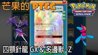 【芒果的Pokemon TCG】【SM5ON】四顎針龍 Naganadel GX u0026 多邊獸Z Porygon-Z