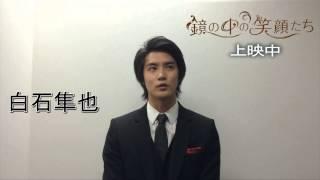 映画「鏡の中の笑顔たち」 公式サイト:http://www.kagaega.com/