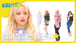 (Weekly Idol EP.345) MAMAMOO's NEW SONG 'STARRY NIGHT' Initial release!! [마마무 신곡 '별이 빛나는 밤' 최초 공개]