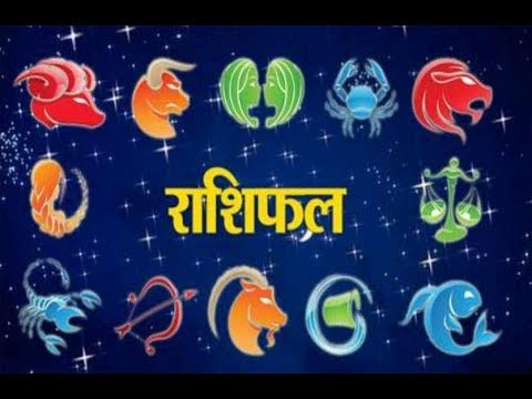Horoscope Today 15 february 2019; आज का राशिफल; Scorpio, Sagittarius, Libra, Gemini, Cancer, Aries Mp3