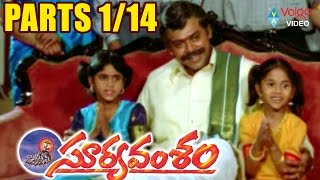 Suryavamsam Movie Parts 1/14 - Venkatesh, Meena