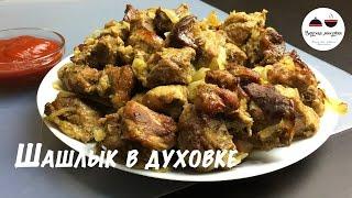 Шашлык в духовке  Простой рецепт вкусного шашлыка из свинины в домашних условиях  Kebab in the oven
