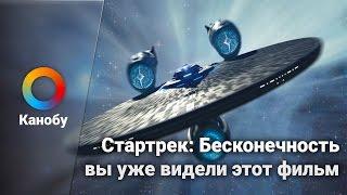 «Стартрек: Бесконечность». Вы уже видели этот фильм