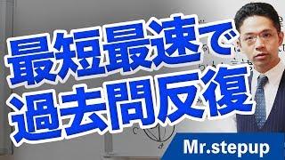 全科目で全国模試1位の勉強法が学べる無料メール講座⇒https://mrstepup....