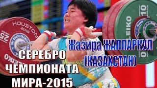 Жазира Жаппаркул (КАЗ) - серебро Чемпионат мира-2015 тяжелая атлетика / Weightlifting worlds