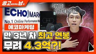 대기업 뺨치는 초봉? 국내 TOP 온라인광고대행사 에코…