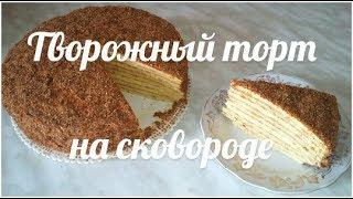 Очень вкусный 🍰 Творожный торт на сковороде 🍰 Домашняя выпечка 🍰