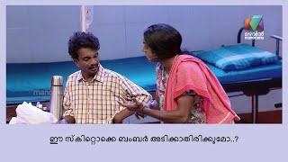 കുട്ടിയെ കാണാനെത്തിയ അച്ഛൻ പോയത് ബംബറുമായി.. | Oru Chiri Iru Chiri Bumper Chiri
