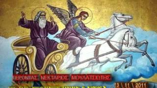 'ΟΙ ΔΥΟ ΠΡΟΦΗΤΕΣ (ΗΛΙΑΣ & ΕΝΩΧ) 13-11-11 Π.Ν.ΜΟΥΛΑΤΣΙΩΤΗΣ.