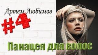 видео ЛУЧШИЕ СПОСОБЫ БОРЬБЫ С ЭЛЕКТРИЗАЦИЕЙ ВОЛОС!!!