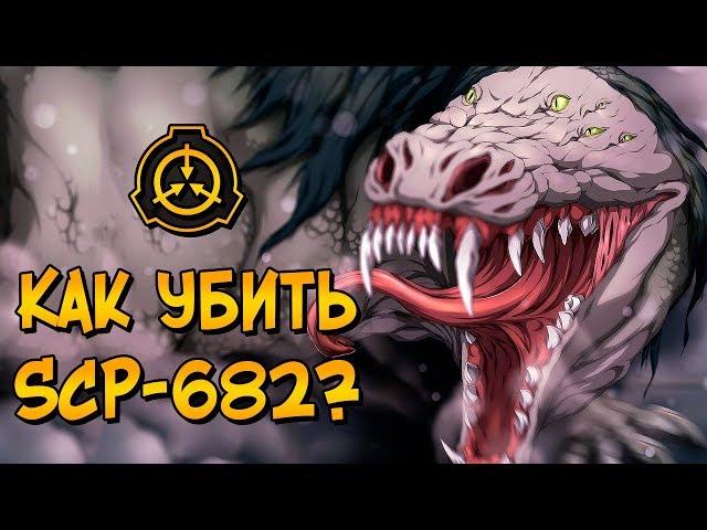Как уничтожить Неуязвимую Рептилию? (SCP-682)