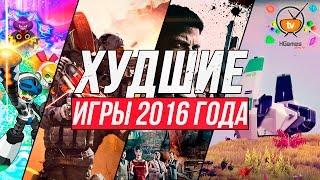 ХУДШИЕ Игры 2016 года | WORST Games of 2016