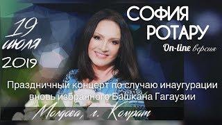 Download СОФИЯ РОТАРУ / КОМРАТ, МОЛДОВА (19 июля 2019 год) Mp3 and Videos
