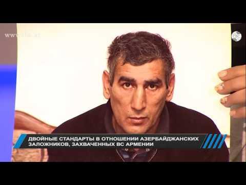 Двойные  стандарты в отношении  Азербайджанских  заложников, захваченных ВС Армении