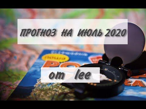Вибрационный прогноз от lee на июль 2020 года