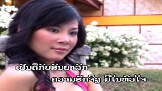 ກຸຫລາບໃນວັນແຫ່ງຄວາຮັກ - Lao karaoke song - Lao song