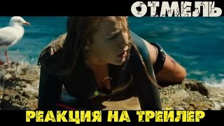 Реакция на трейлер фильма Отмель