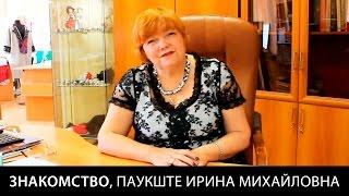 Знакомство, Паукште Ирина Михайловна