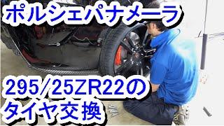 ポルシェパナメーラのタイヤ交換!295/25ZR22!