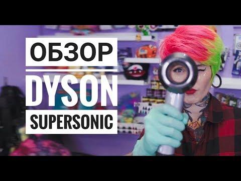 САМЫЙ ДОРОГОЙ И СТРАННЫЙ ФЕН В МИРЕ! DYSON SUPERSONIC!