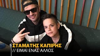 Σταμάτης Καπίρης & Nίνο - Είμαι Ένας Άλλος   Cover (Official Music Video)