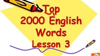 2000 English Words Lesson 3 (Английские слова Урок 3)