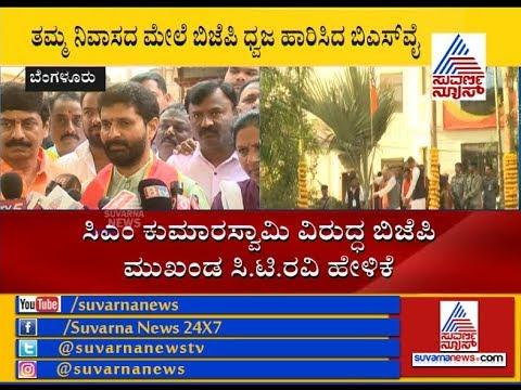 CT Ravi Defends BS Yeddyurappa Over Operation Kamala Audio