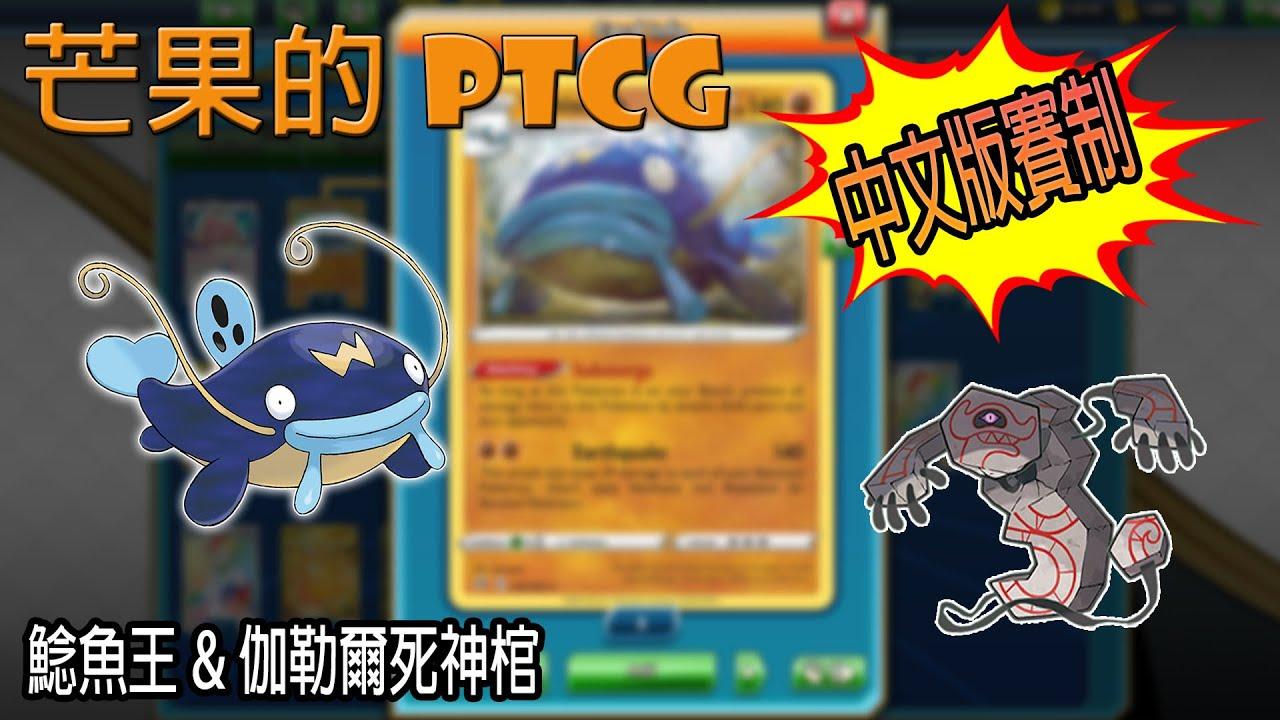 【芒果的PTCG】【中文版賽制】鯰魚王 / 伽勒爾死神棺