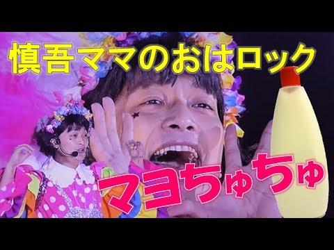 懐かしい】 慎吾ママのおはロッ...
