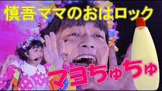 【懐かしい】 慎吾ママのおはロック