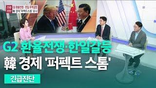 G2 환율전쟁·한일 무역갈등…韓 경제 39퍼펙트 스톰3…
