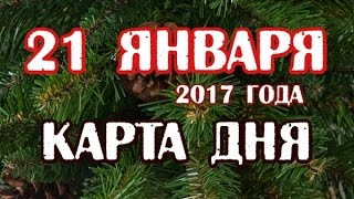 ТАРО гадание онлайн - КАРТА ДНЯ -  21 января 2017