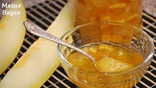 !!!Варенье из дыни/Рецепт вкусного и ароматного варенья