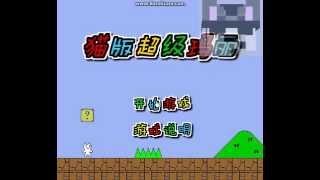 флеш игра - Cat Mario