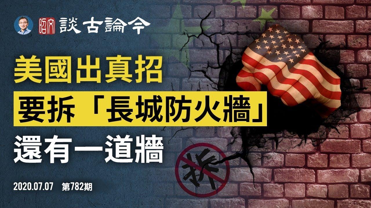 傳說的大招真發動,美國要拆「長城防火牆」!國家建牆國家拆、「星鏈」靠得住?兩條戰線的「拆牆」之爭(文昭談古論今20200707第782期)
