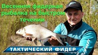 Весенняя фидерная рыбалка на быстром течении! ''Тактический фидер'' - секреты фидерной ловли!