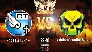 วอโซนอย่างเดือด GVG : #5 CT vs SMZ  | Ragnarok Exe