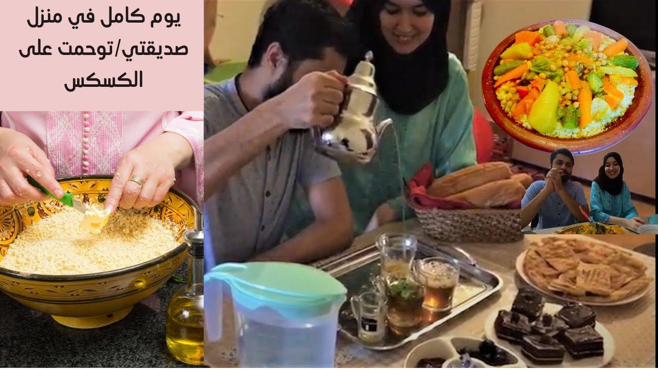 يوم مغربي ممتع مع صديقتي / كسكس أحلى وألذ مع الجماعة