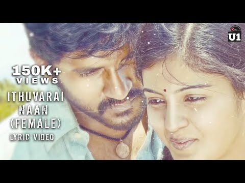 Ithuvarai Naan Female Song Lyrics From Padai Veeran