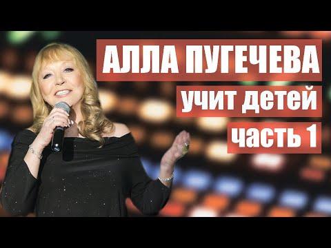 Алла Пугачева Урок