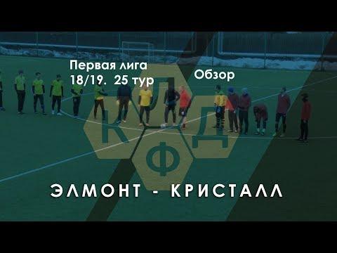 Элмонт 7:0 Кристалл   Первая Лига КЛДФ 18/19   25 тур   обзор