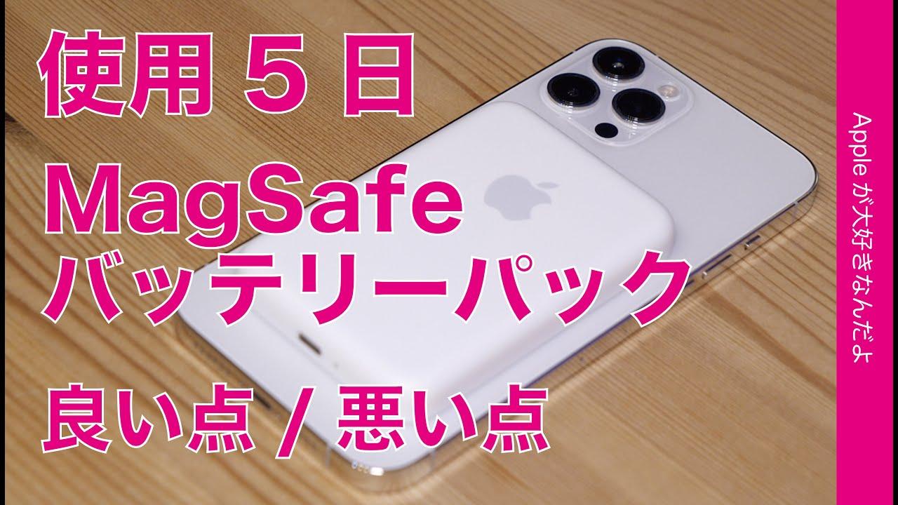 購入前に必見!使用5日目のMagSafeバッテリーパックの良い点/悪い点・iPhone 12 miniの救世主??逆充電フル充電も計測