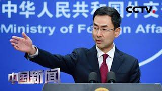 [中国新闻] 中方宣布向世卫组织追加3000万美元捐款用于抗疫 | 新冠肺炎疫情报道