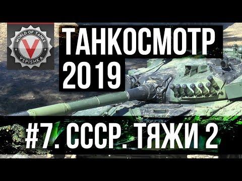 Танкосмотр2019 #7. CCCР. Тяжелые танки 2 (ветка ИС-7 и Объект 277) | World Of Tanks