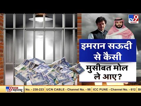 Pakistan का Saudi Arab से सौदा, Imran Khan को पड़ा महंगा!